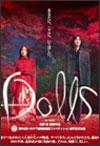 Dolls. Takeshi Kitano, 2002