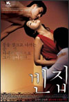 Hierro 3. Kim Ki Duk, 2004