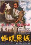 Trono de sangre. Akira Kurosawa, 1957